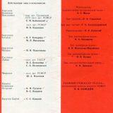 Программка к спектаклю «Тайна саркофага» — 6.12.1984 года