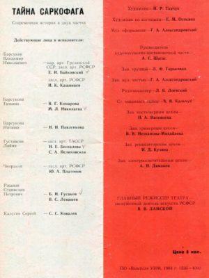 Программка к спектаклю «Тайна саркофага» — 1984 год