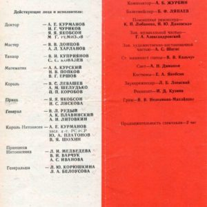 Программка к спектаклю «Хрустальное сердце» — 1984 год