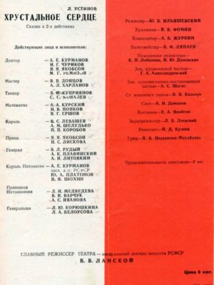 Программка к спектаклю «Хрустальное сердце» — 1985 год