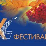 10-й Вампиловский фестиваль в Иркутске — гости фестиваля