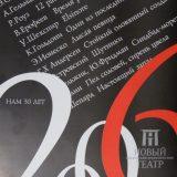 Календарь к 30-летию театра на 2006-й год