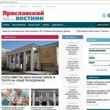 Ярославский вестник сообщил о предстоящем открытии сезона Нового театра