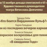Декада спектаклей к 65-летию Художественного руководителя театра Вячеслава Долгачева