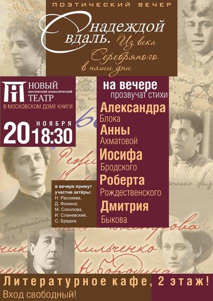 20-го ноября состоится Поэтический вечер артистов театра в Московском Доме книги