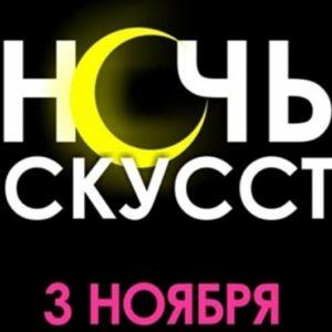 Фестиваль «Ночь искусств — 2015» в Новом театре