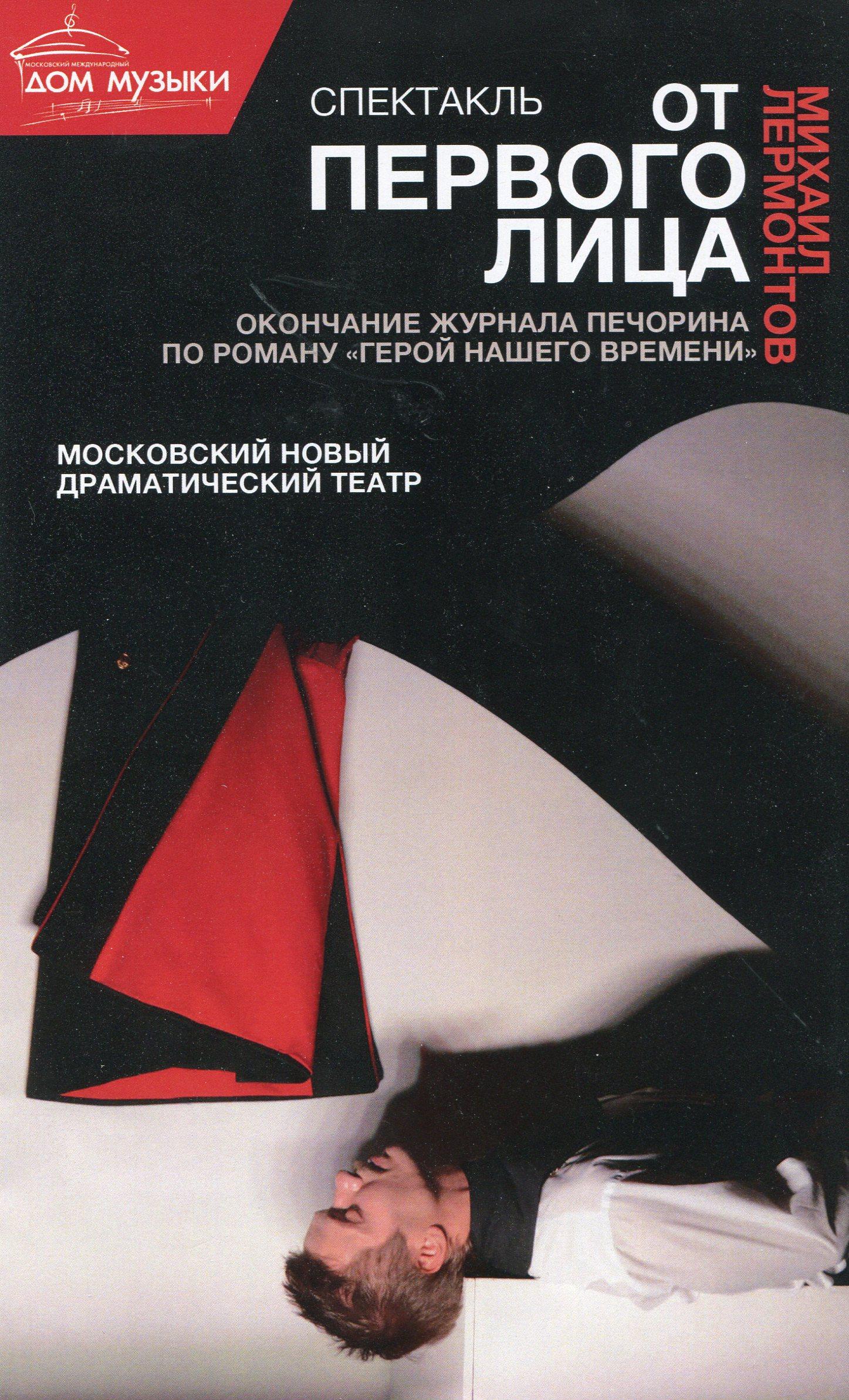 23-го октября спектакль «От первого лица» показали в Московском доме музыки