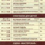 Репертуар Нового театра на Декабрь 2015-го года