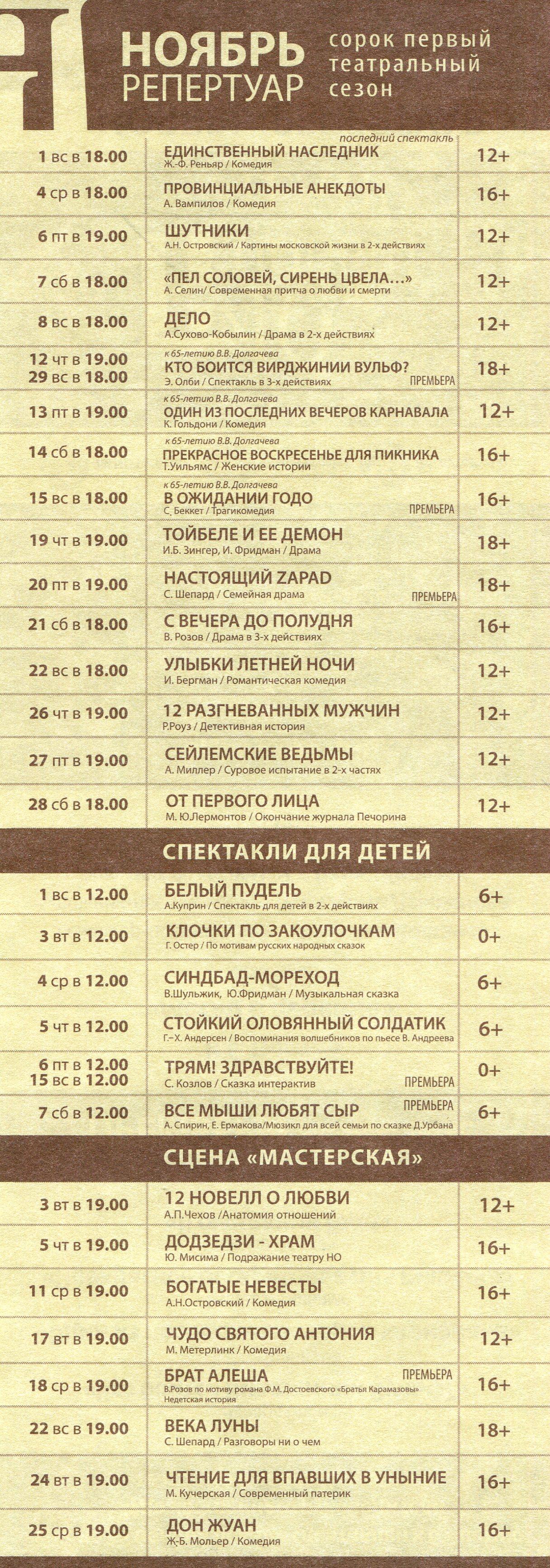 Репертуар Нового театра на Ноябрь 2015-го года
