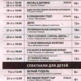 Репертуар Нового театра на Февраль 2016-го года