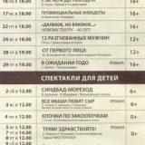 Репертуар Нового театра на Январь 2016-го года
