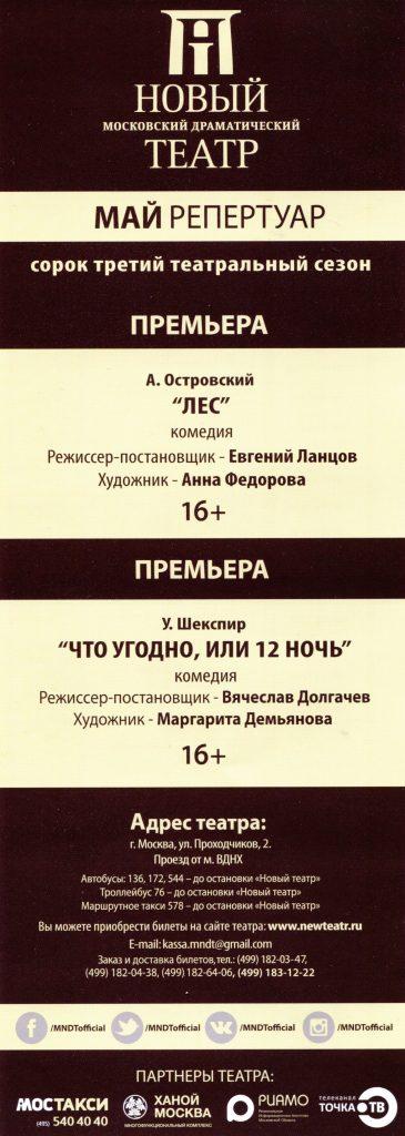 Репертуар Нового театра на Май 2018 года
