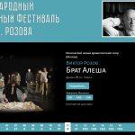 Новый театр на Розовском фестивале в Костроме и Ярославле