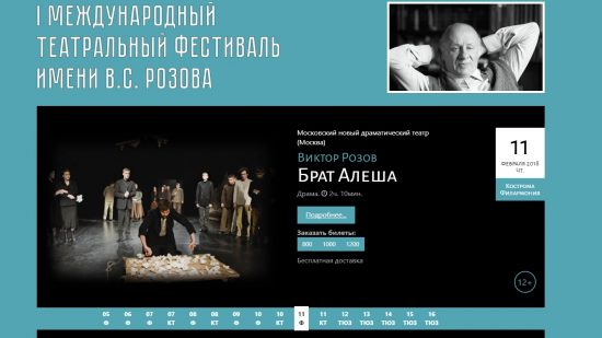 Розовский фестиваль - 2018