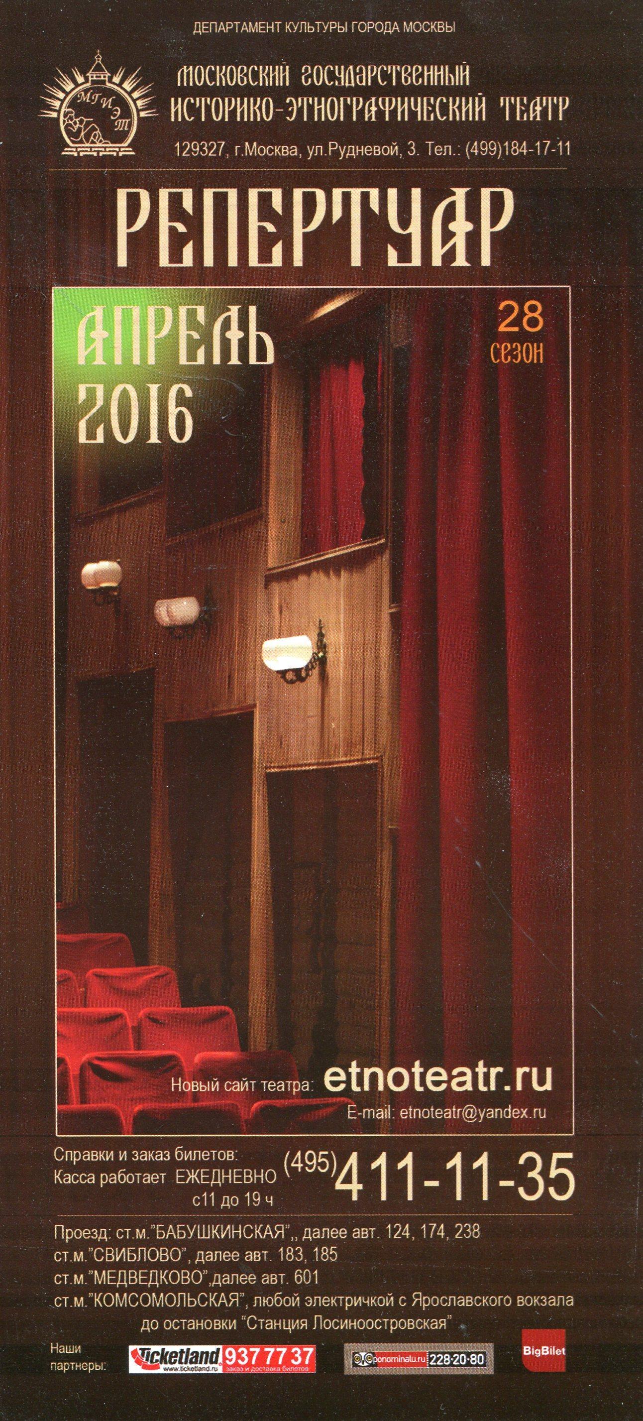 Афиша на апрель 2016 года Историко-этнографического театра