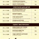 Репертуар Московского Нового драматического театра на Июнь 2018 года