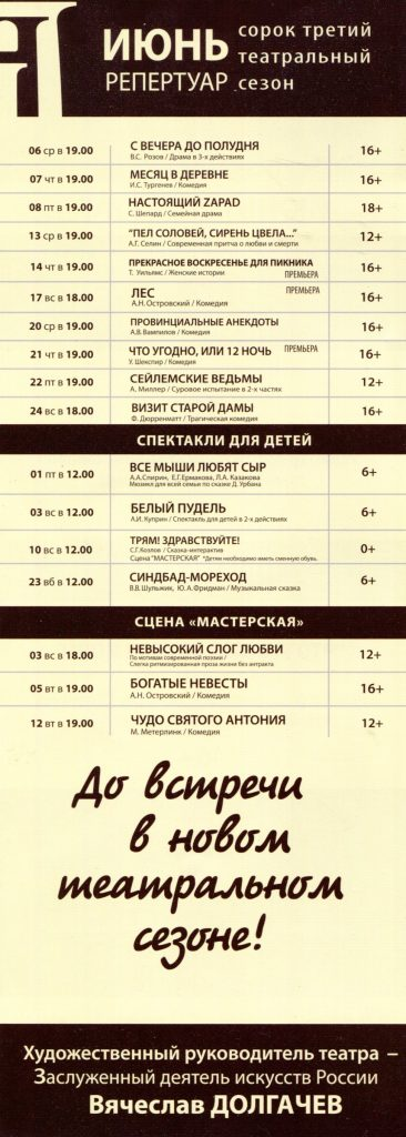 Репертуар Нового театра на Июнь 2018 года