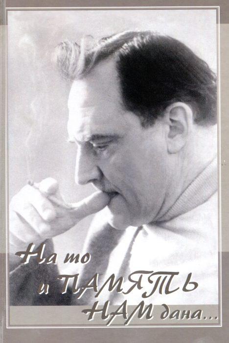 Виктор Монюков - На то и память нам дана