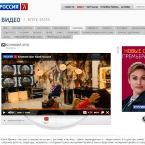 Ближний круг - Юрий Грымов