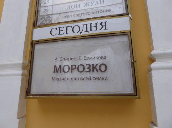 Новогоднее настроение в Новом театра - 05