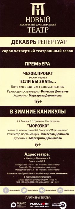 Репертуар Московского Нового драматического театра на Декабрь 2018 года (оборот)
