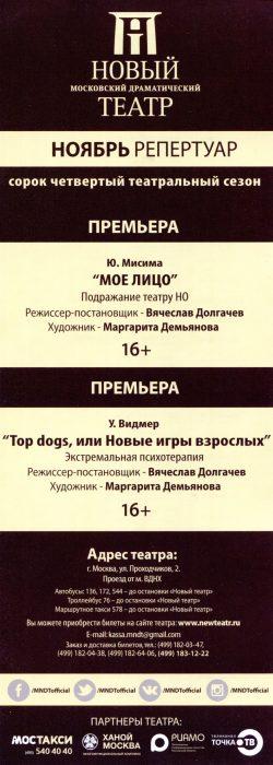 Репертуар Московского Нового драматического театра на Ноябрь 2018 года (оборот)