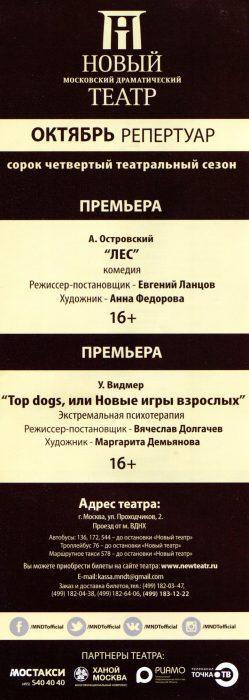 Репертуар Московского Нового драматического театра на Октябрь 2018 года (оборот)