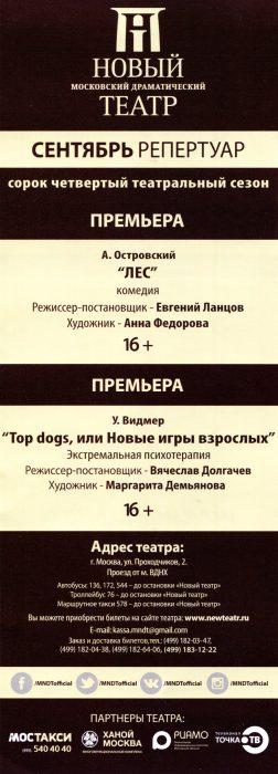 Репертуар Московского Нового драматического театра на Сентябрь 2018 года (оборот)