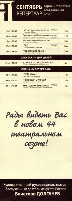 Репертуар Московского Нового драматического театра на Сентябрь 2018 года