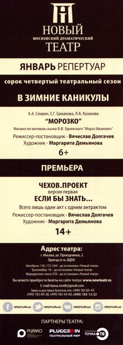 Репертуар Московского Нового драматического театра на Январь 2019 года (оборот)