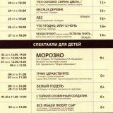 Репертуар Московского Нового драматического театра на Январь 2019 года