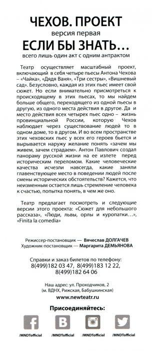 Чехов проект - Если бы знать (оборот) флаер