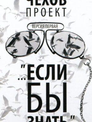 Чехов проект - Если бы знать - флаер