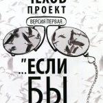 Чехов. Проект. Версия первая. «Если бы знать…» 21 декабря 2018 г. — программка к спектаклю