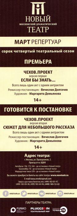 Репертуар Московского Нового драматического театра на Март 2019 года (оборот)