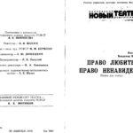 Программка к спектаклю - Право любить, право ненавидеть... - 1977 год