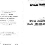 Программка к спектаклю – Право любить, право ненавидеть… – 1977 год