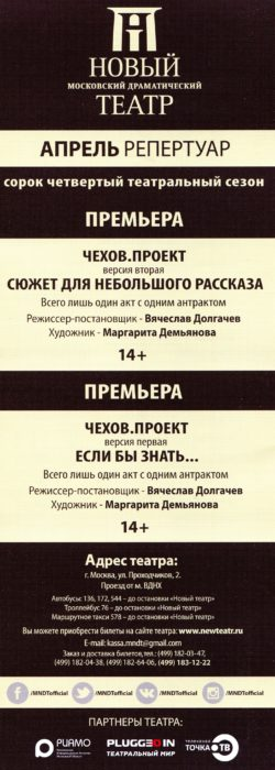 Репертуар Московского Нового драматического театра на Апрель 2019 года (оборот)