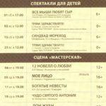 Репертуар Московского Нового драматического театра на Июнь 2019 года