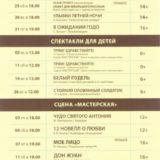 Репертуар Московского Нового драматического театра на Май 2019 года
