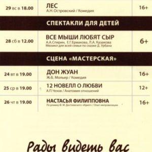 Репертуар Московского Нового драматического театра на Сентябрь 2019 года
