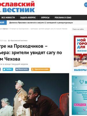Ярославский вестник о премьере версии первой «ЧЕХОВ. ПРОЕКТ»