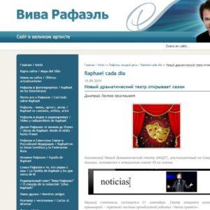 Сайт Вива-Рафаэль.ком о предстоящей премьере третьей версии «ЧЕХОВ. ПРОЕКТ»