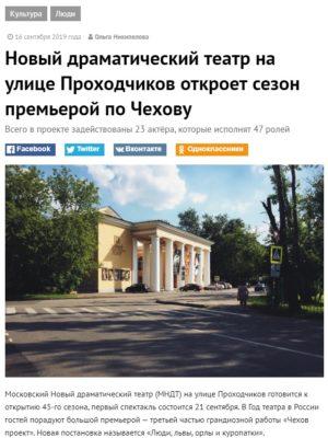 Ярославский вестник об открытии нового сезона и предстоящей премьере