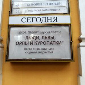 Большая премьера — третья версия «Чехов. Проект» — «Люди, львы, орлы и куропатки»