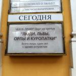 """Большая премьера – третья версия """"Чехов. Проект"""" – """"Люди, львы, орлы и куропатки"""""""