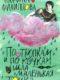 Токмаков, дом 2. Из книги Карины Филипповой «По тропкам и по кочкам шла маленькая точка»