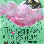 Деревенские посиделки. Из книги Карины Филипповой «По тропкам и по кочкам шла маленькая точка»
