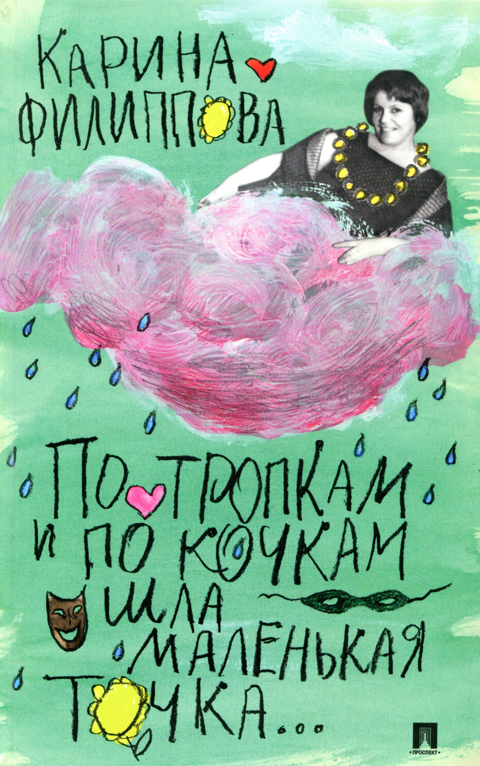 Борис Диодоров. Она-такая. Из книги Карины Филипповой «По тропкам и по кочкам шла маленькая точка»