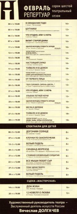 Афиша Нового театра на февраль 2021 года